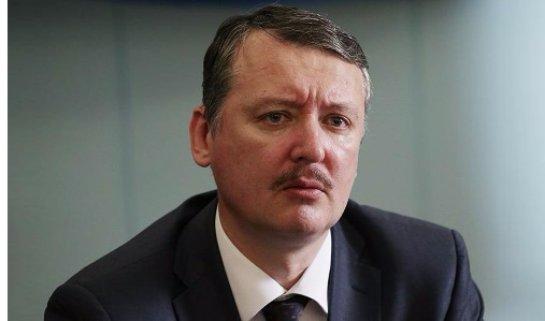 Россия «загибается», — Гиркин
