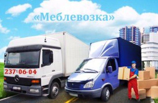 Недорогая перевозка вещей по Киеву от «Meblevozka.kiev.ua»