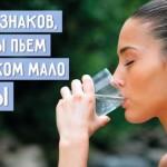 Вот что бывает, если пить мало воды