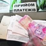 Украинцы перестают оплачивать коммунальные платежи