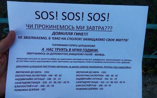 Киевлян призывают к восстанию: «Нас травят ночью» (ФОТО)