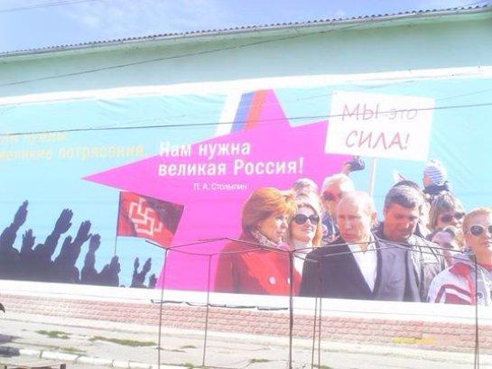 В Крыму повесили плакат с Путиным, крестом и «зигой»