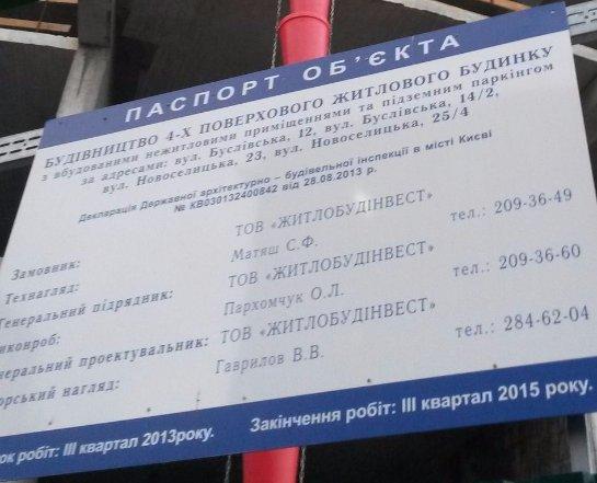 В Киеве строят жилой дом, вдвое выше заявленного по паспорту (Фото)