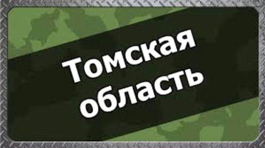 В Томске местный военкомат ведет слишком активную деятельность