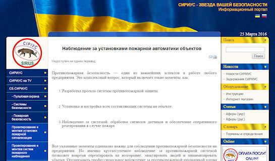 Пожарное наблюдение в Киеве:  не экономьте на безопасности