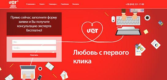 Создание, продвижение сайтов и реклама от партнера Google в Украине