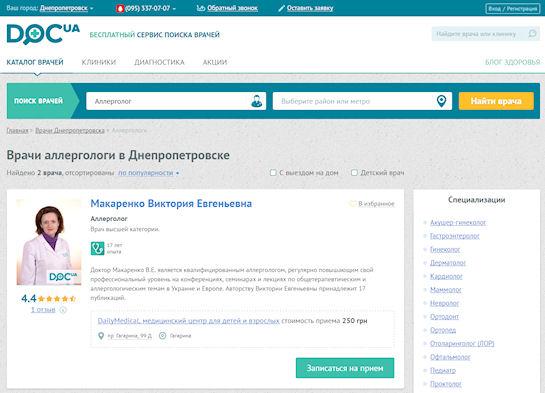 Лучшие медики Днепропетровска: найти аллерголога онлайн