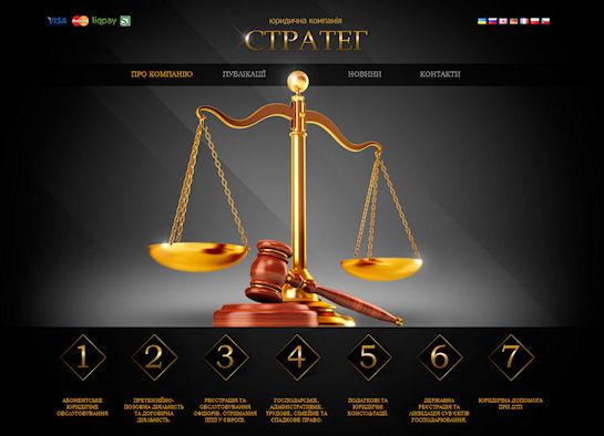 Юридичні послуги на вищому рівні