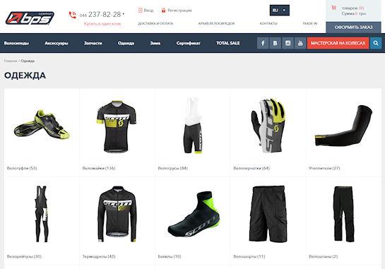 Велоспорт: продажа велосипедов, аксессуаров и одежды в Scott