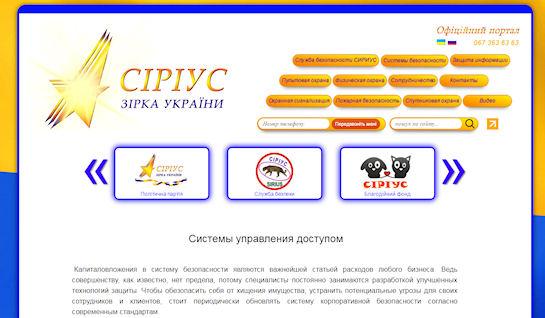 Безопасность бизнеса в Украине: контроль, охрана и защита от пожара