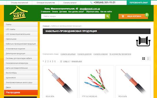 Как сэкономить электроэнергию в Украине: новые лампочки и кабели
