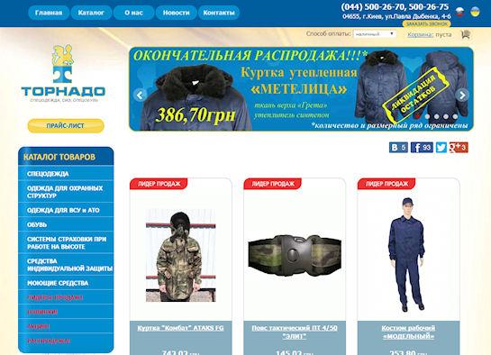 Спецодежда в Украине: как выбирать и где купить
