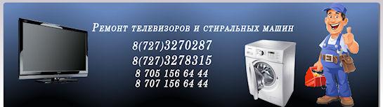 Ремонт бытовой техники в Алматы на дому: как вызвать мастера