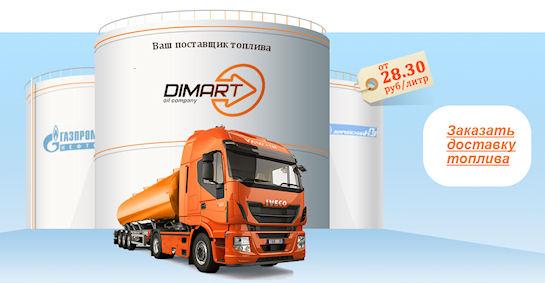 Только самое качественное и проверенное топливо для всех клиентов