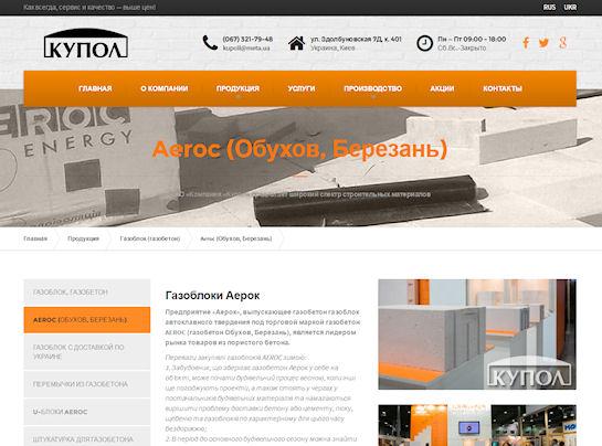 Строительные материалы: топливные брикеты