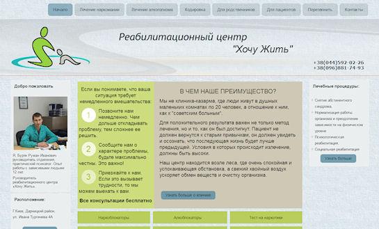 Реабилитация в Киеве: завяжите с наркотиками и алкоголем