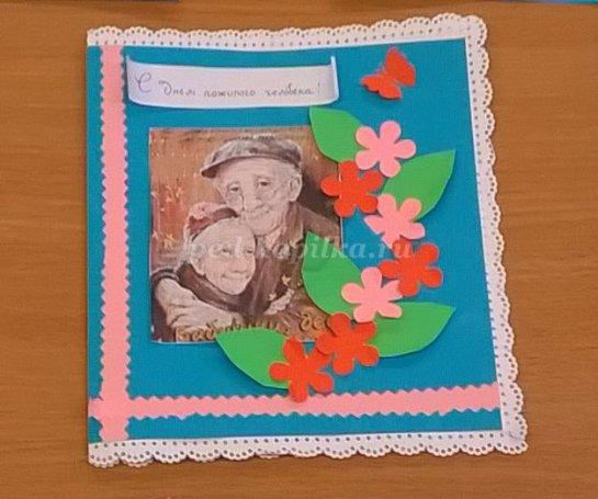 Страна мастеров открытки к дню пожилого человека своими руками