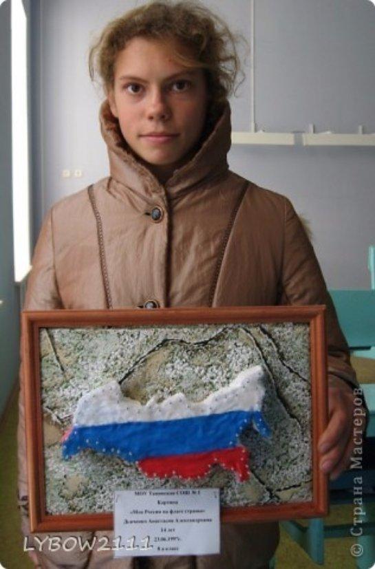 Популярные записи на тему День России Страна