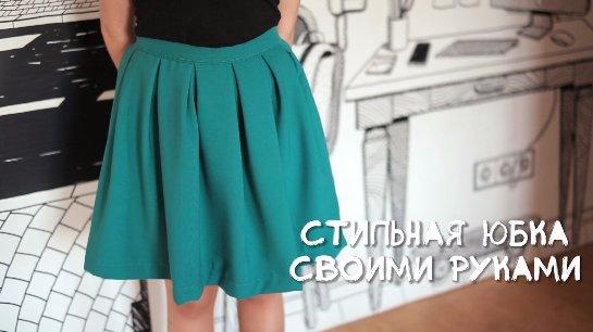Как сделать модную юбку дома - Mmrr.ru