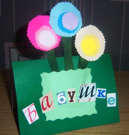 Поделки на день рождения бабушки из бумаги