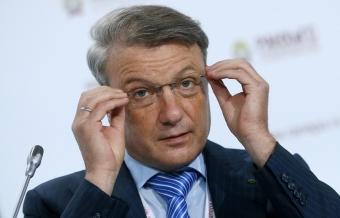 Греф увидел ангажированность международных агентств в кредитных рейтингах РФ