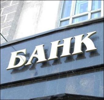 Нацбанк объявил неплатежеспособным очередной банк